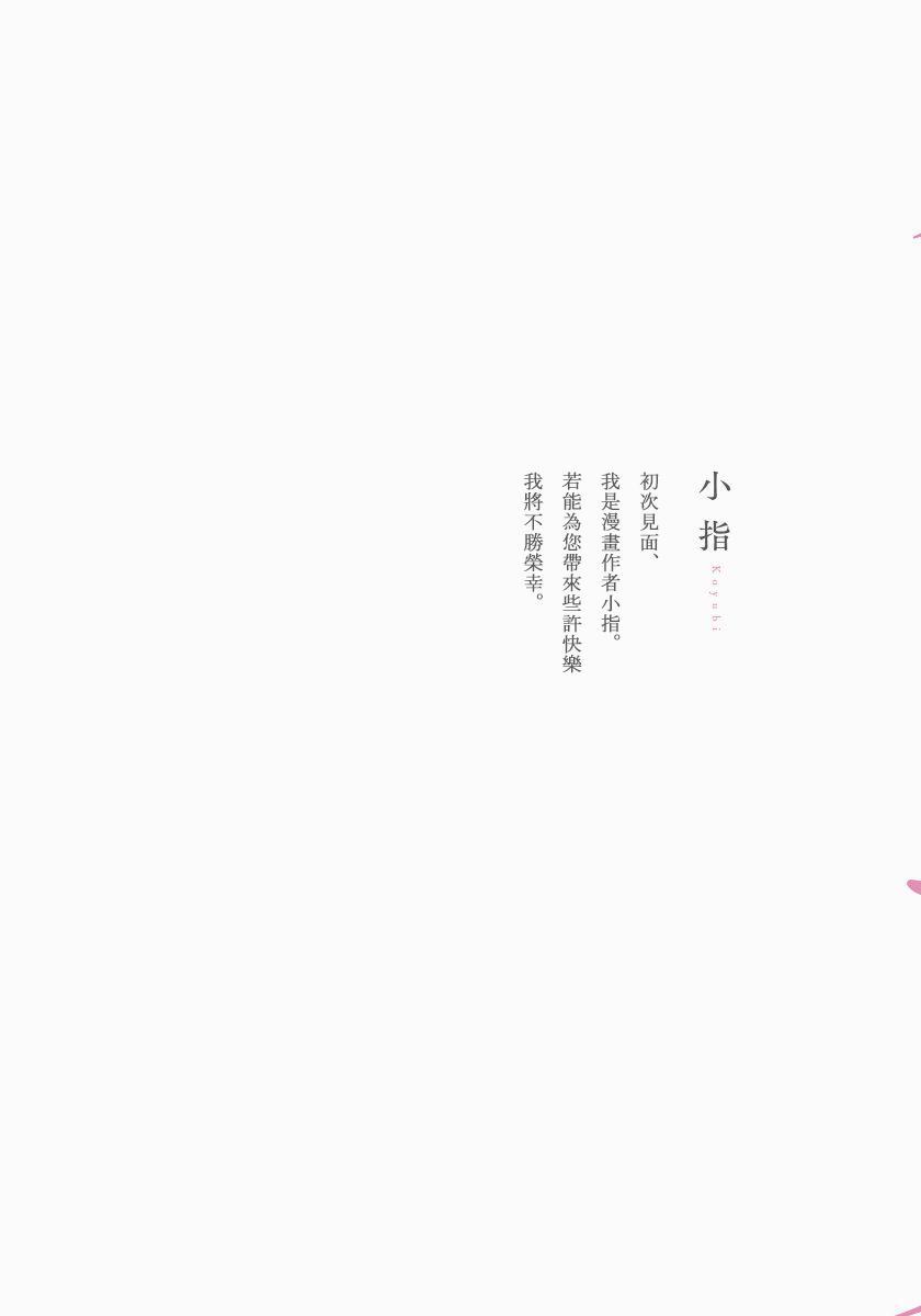 Fujunai Process | 不纯爱Process Ch. 1-4 1