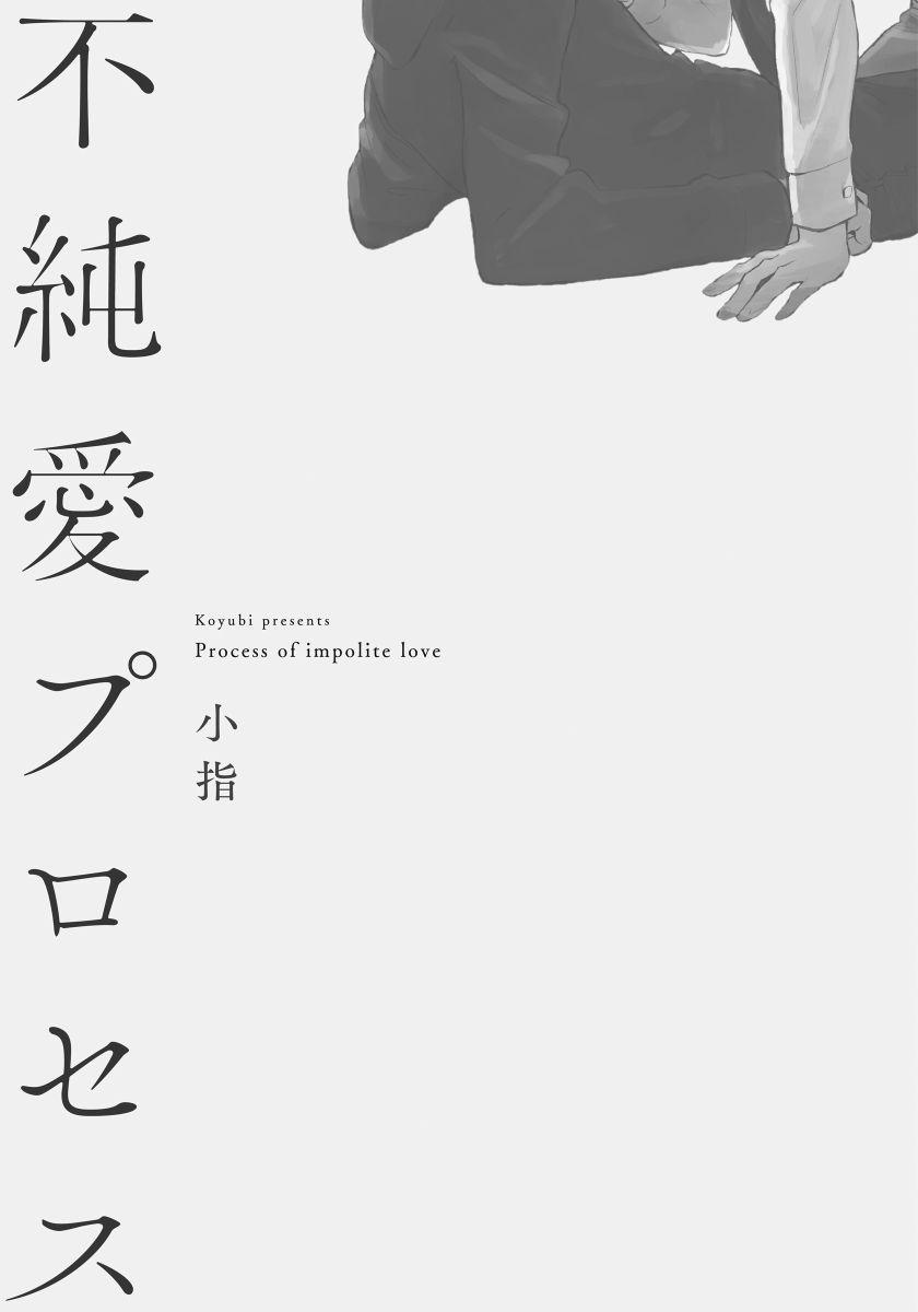 Fujunai Process | 不纯爱Process Ch. 1-4 2