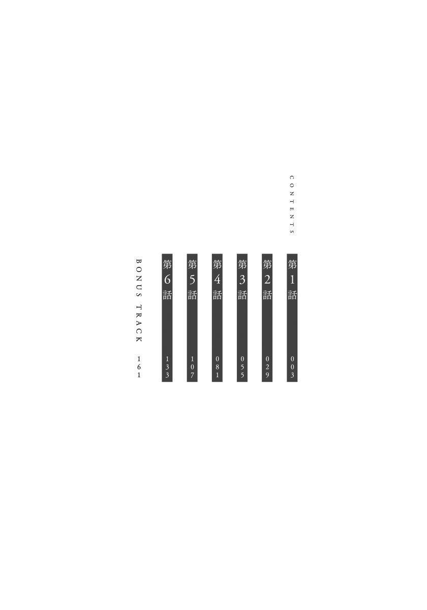 Fujunai Process | 不纯爱Process Ch. 1-4 3