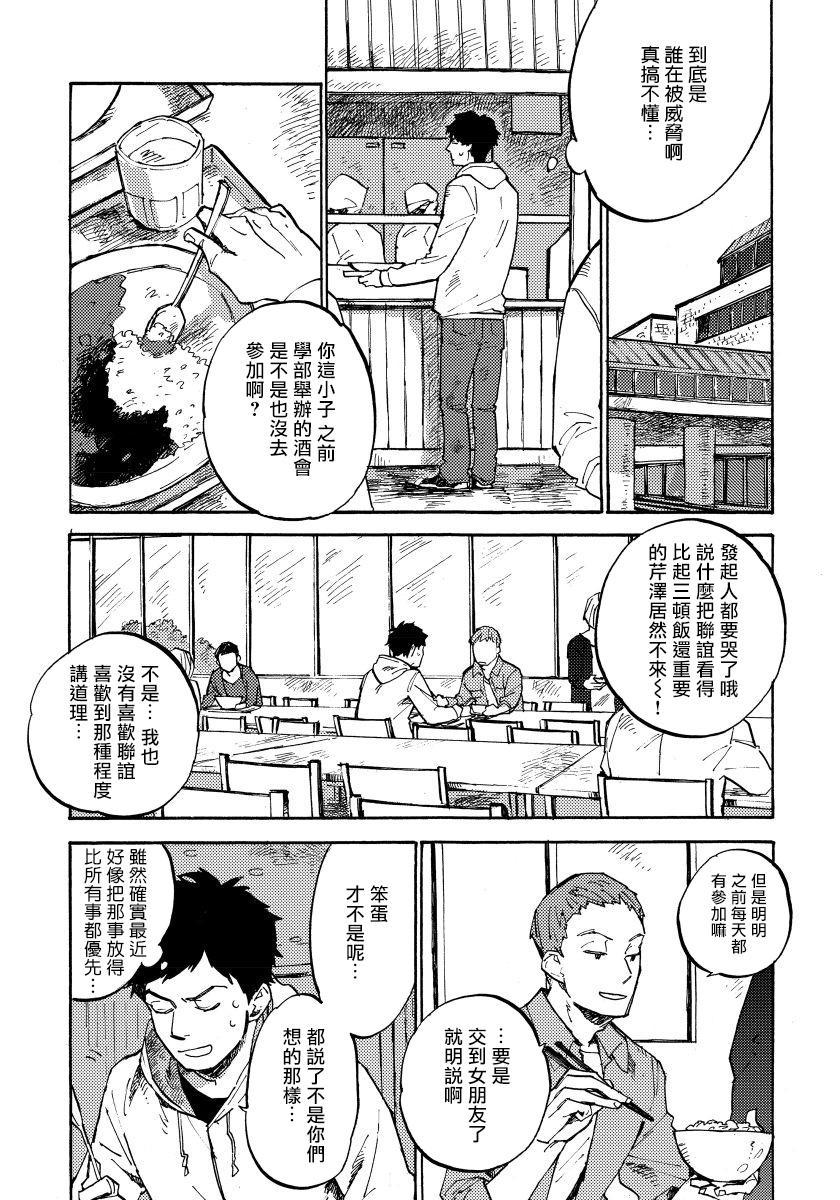 Fujunai Process | 不纯爱Process Ch. 1-4 43