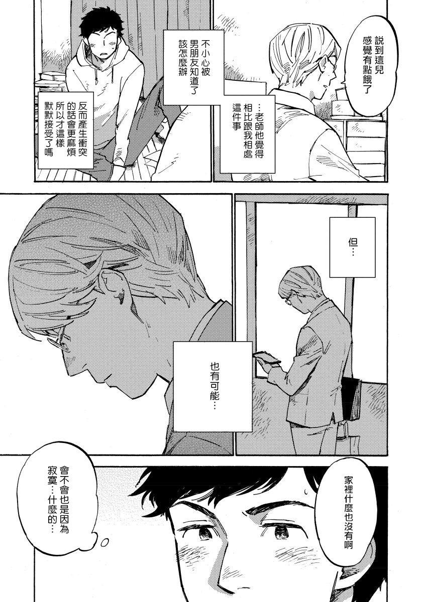 Fujunai Process | 不纯爱Process Ch. 1-4 49