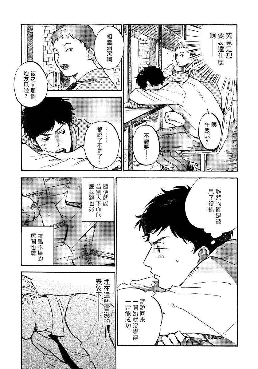 Fujunai Process | 不纯爱Process Ch. 1-4 68