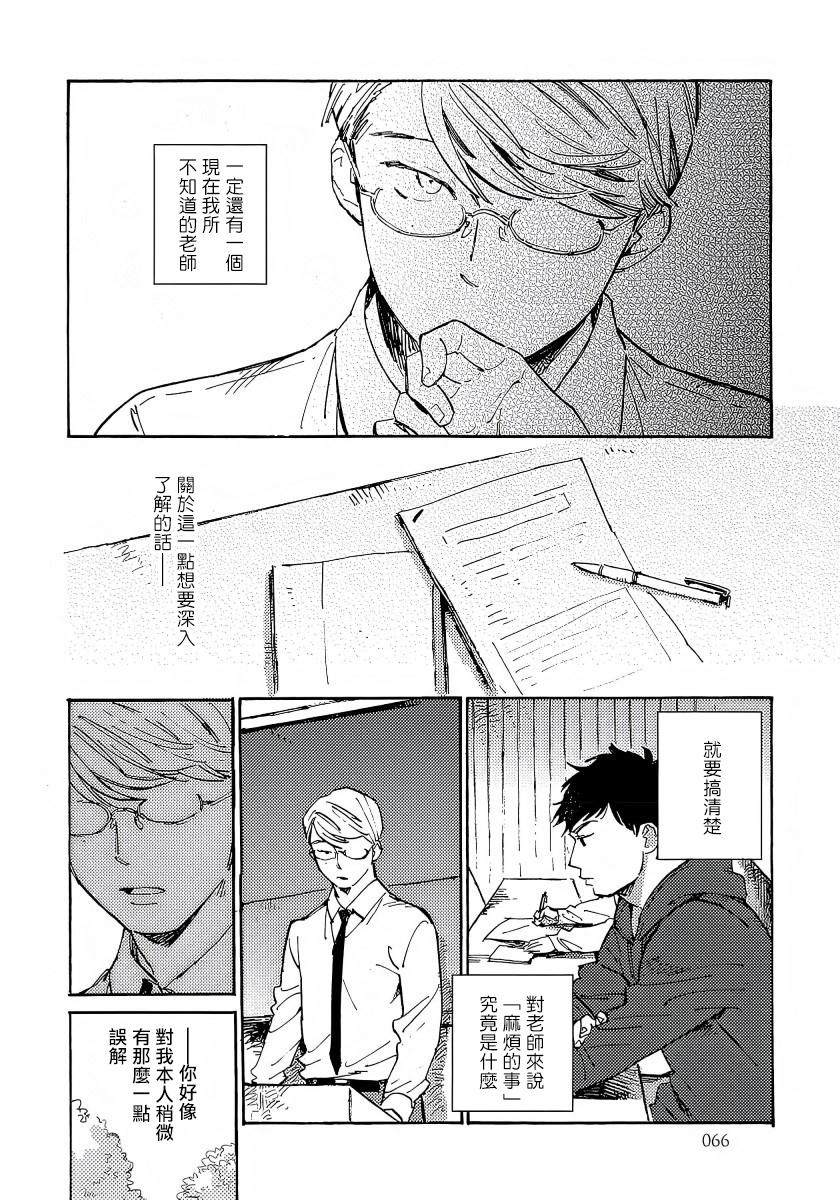 Fujunai Process | 不纯爱Process Ch. 1-4 69