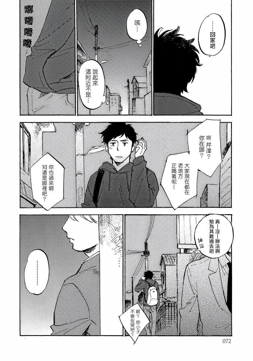 Fujunai Process | 不纯爱Process Ch. 1-4 75