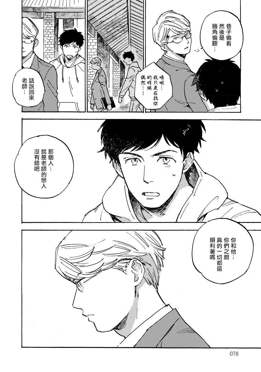 Fujunai Process | 不纯爱Process Ch. 1-4 81