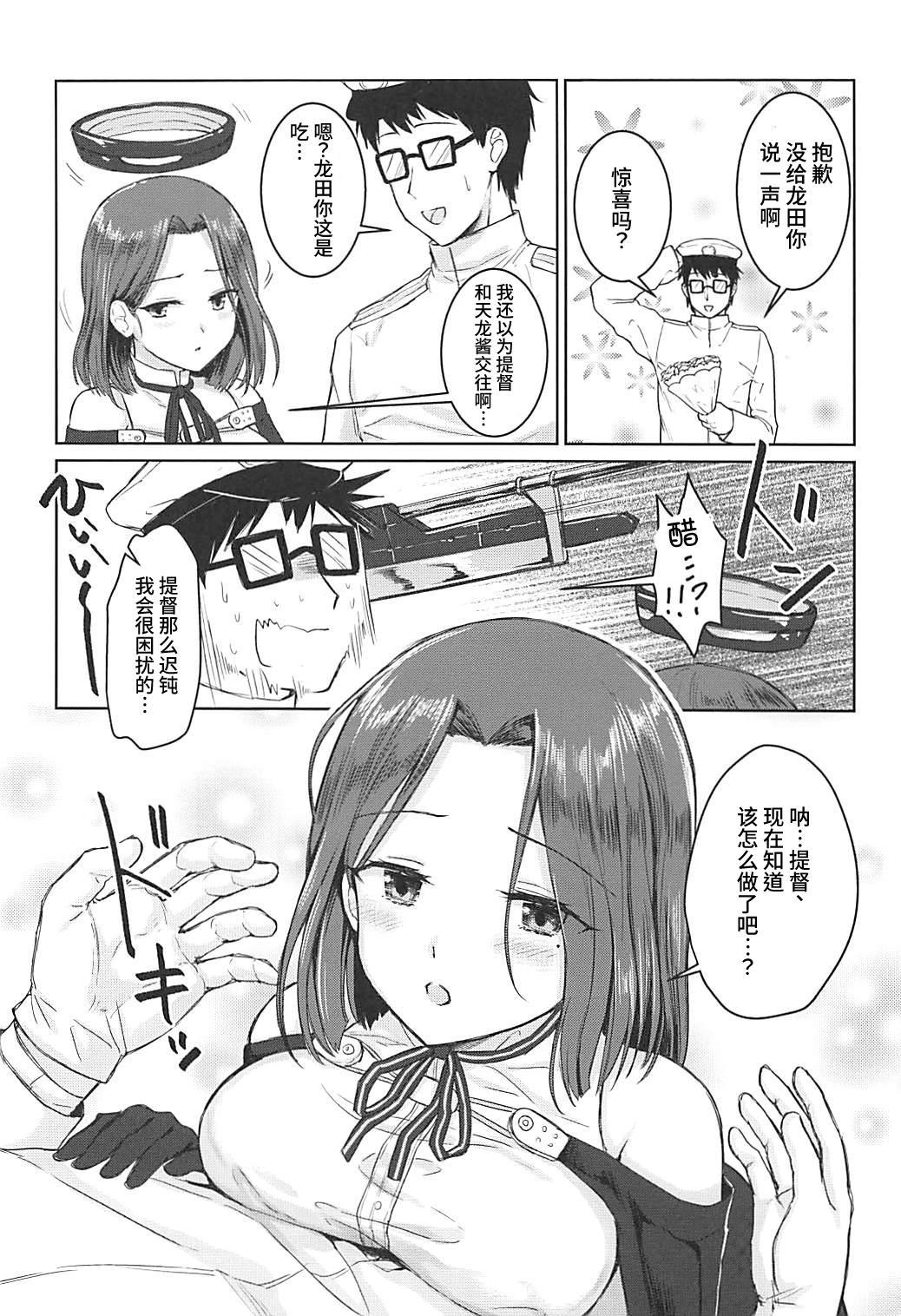Kimi no Umi ni Oboretai 5