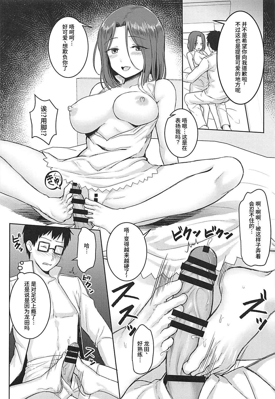 Kimi no Umi ni Oboretai 7