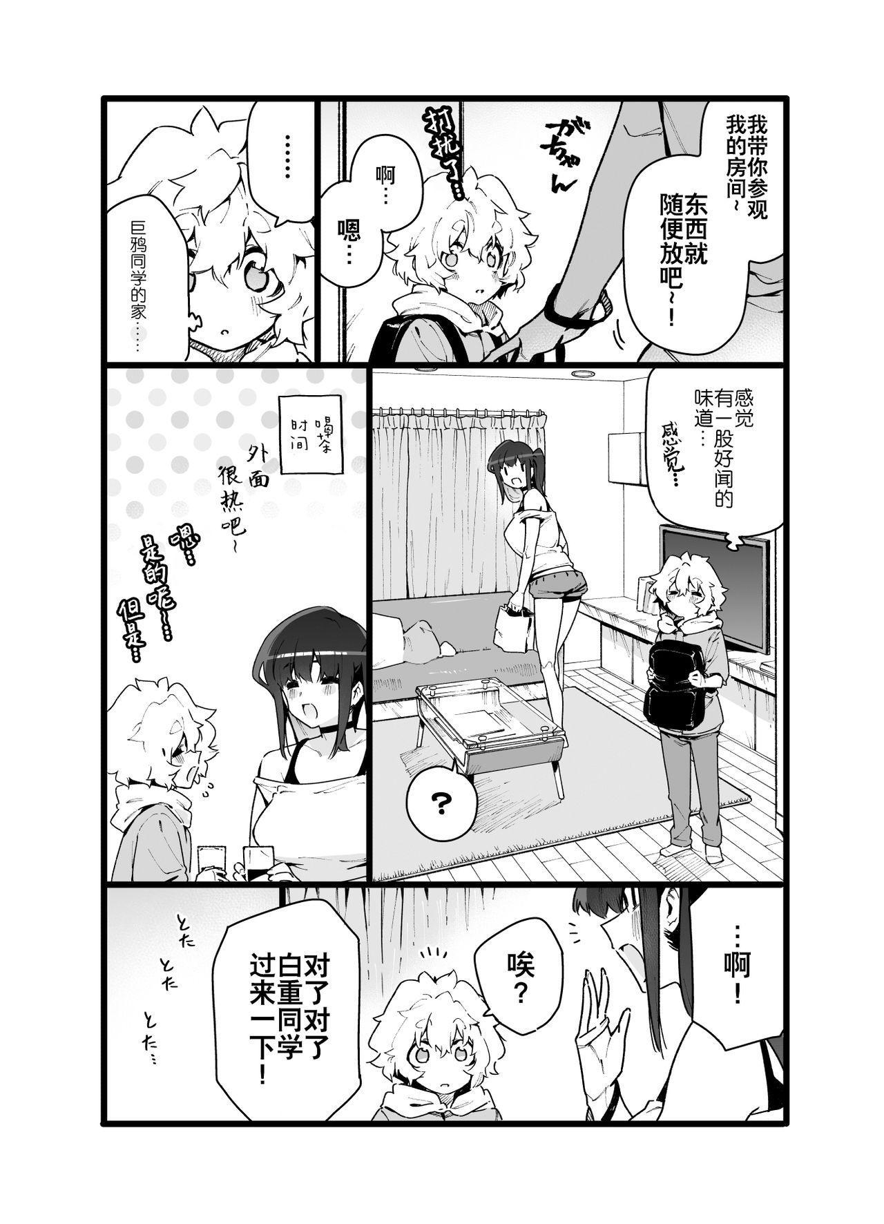 Classmate no Joshi Inma ni Renkyuuchuu no Otomarikai de Osowarechau Danshi no Hanashi 10