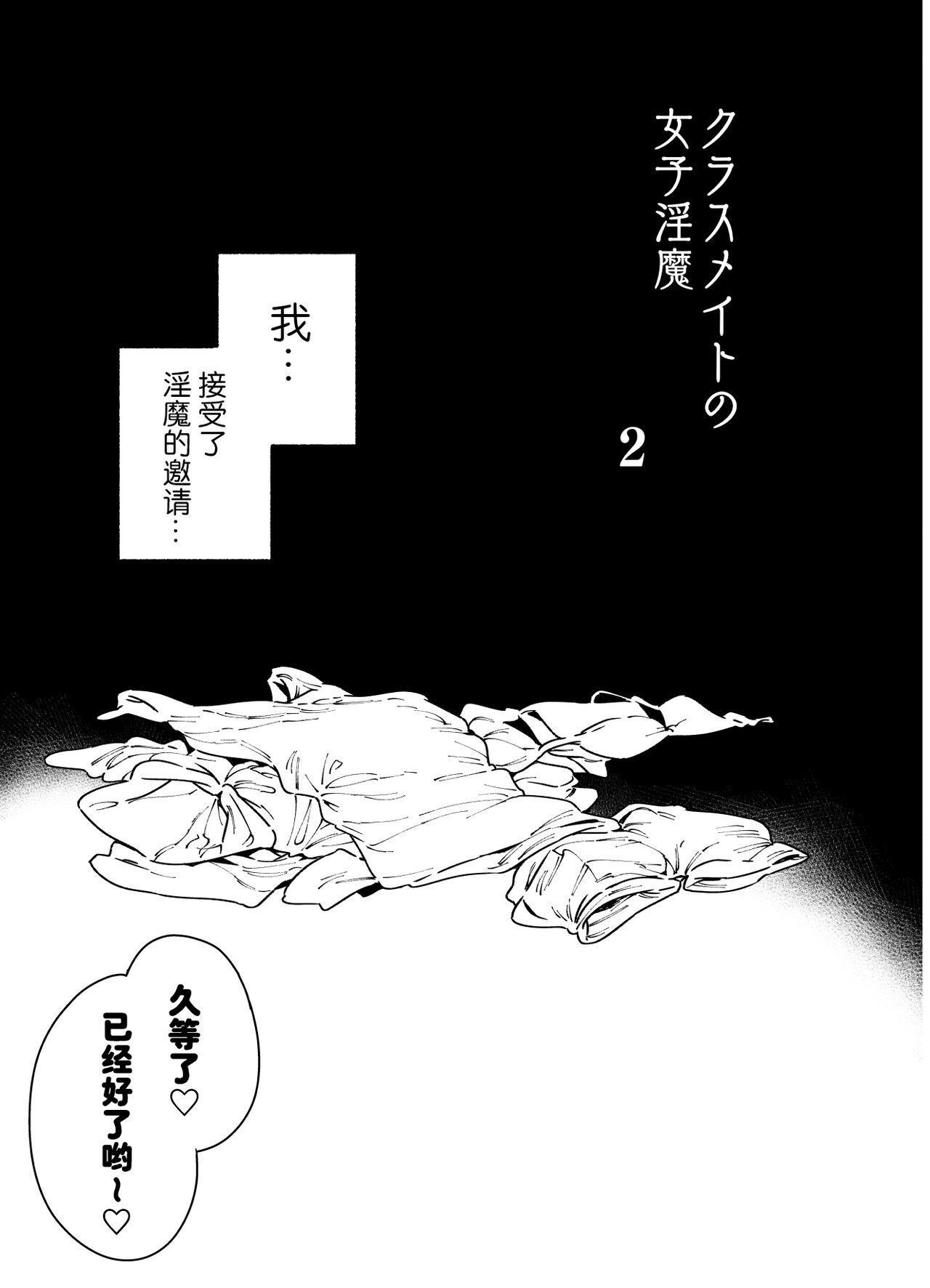 Classmate no Joshi Inma ni Renkyuuchuu no Otomarikai de Osowarechau Danshi no Hanashi 13