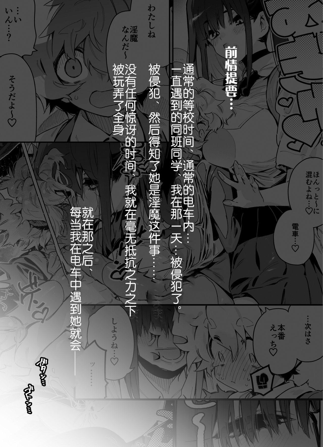 Classmate no Joshi Inma ni Renkyuuchuu no Otomarikai de Osowarechau Danshi no Hanashi 3