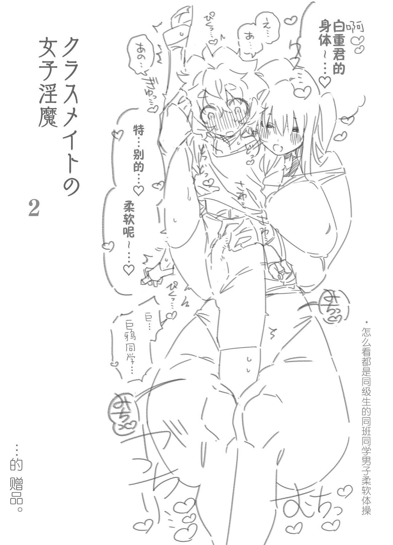 Classmate no Joshi Inma ni Renkyuuchuu no Otomarikai de Osowarechau Danshi no Hanashi 56