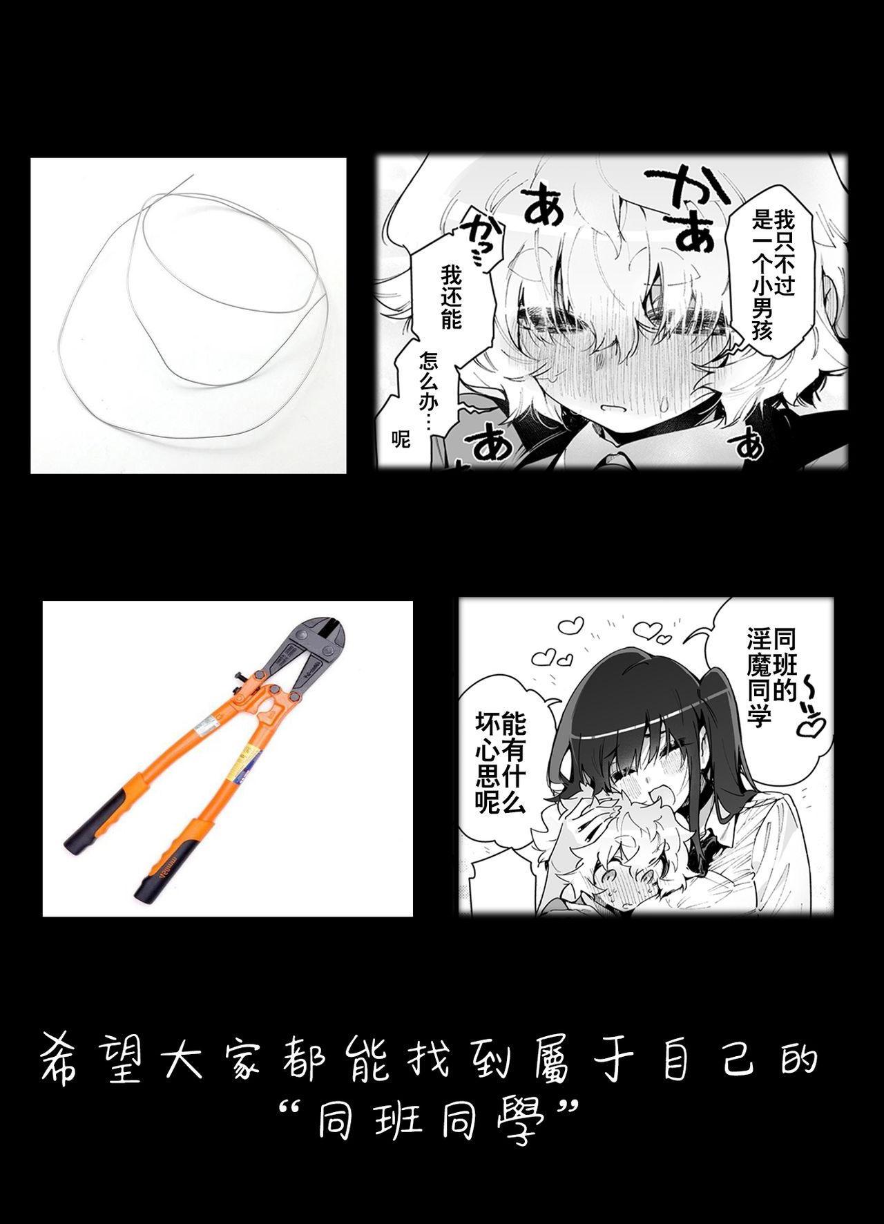 Classmate no Joshi Inma ni Renkyuuchuu no Otomarikai de Osowarechau Danshi no Hanashi 72