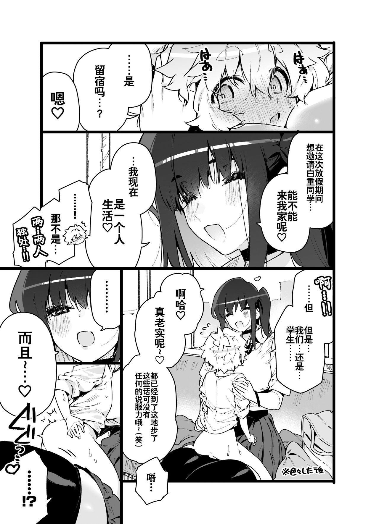 Classmate no Joshi Inma ni Renkyuuchuu no Otomarikai de Osowarechau Danshi no Hanashi 7