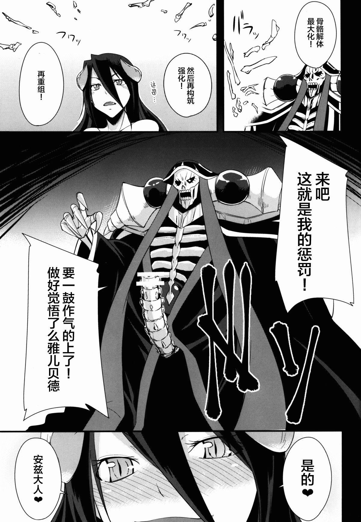 Shikounaru Tawamure 17