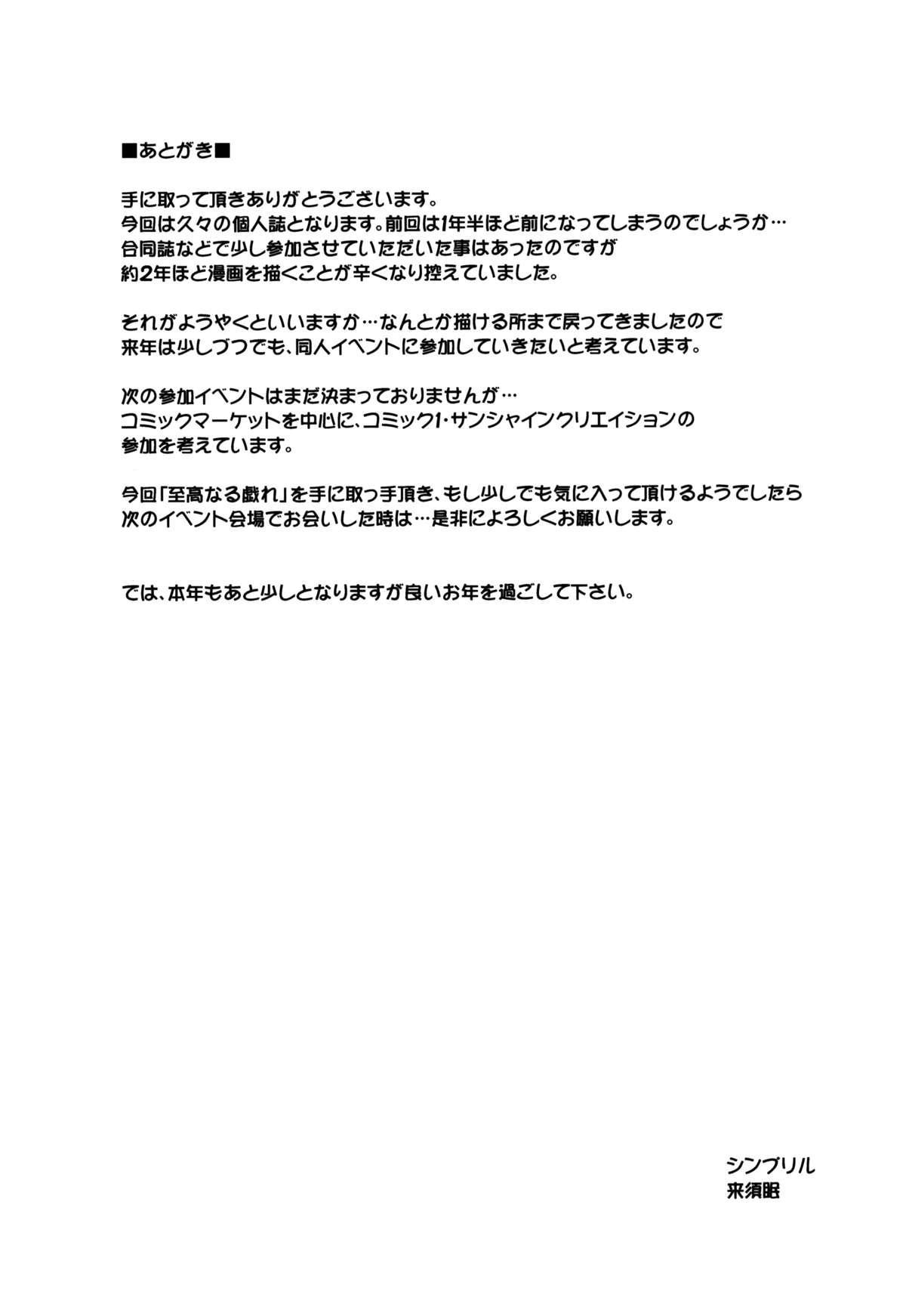 Shikounaru Tawamure 25