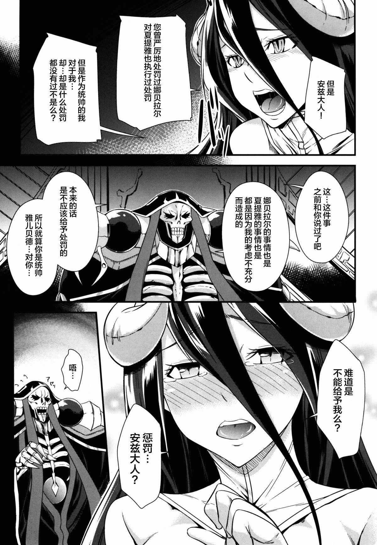 Shikounaru Tawamure 5