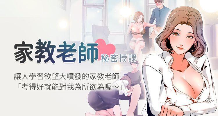 【周一连载】家教老师(作者: CreamMedia) 第1~44话 0