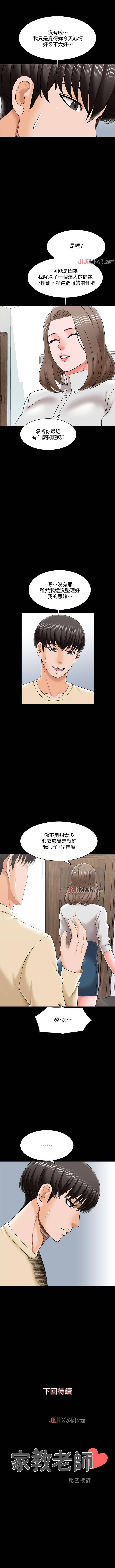 【周一连载】家教老师(作者: CreamMedia) 第1~44话 190