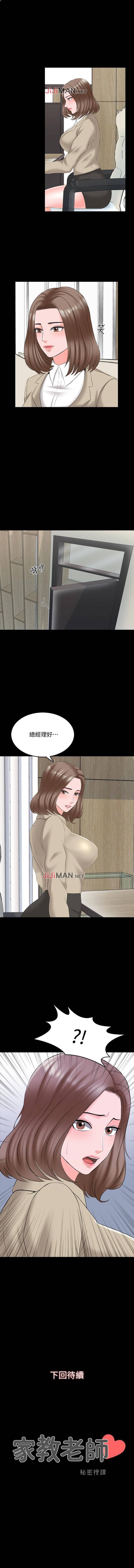 【周一连载】家教老师(作者: CreamMedia) 第1~44话 267