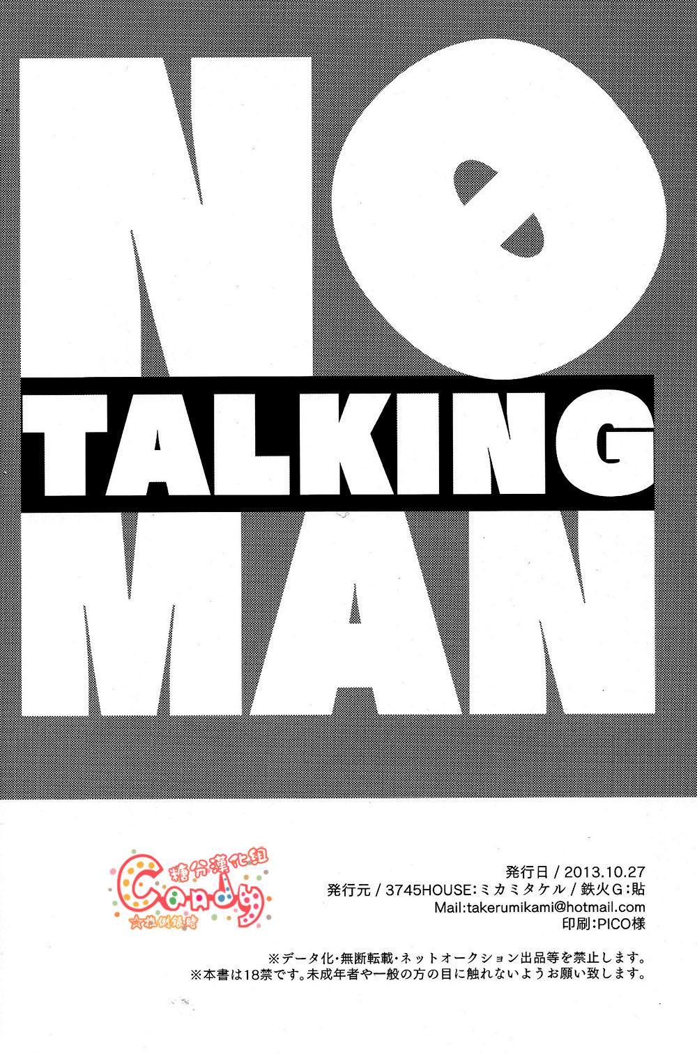 No Talking Man 40
