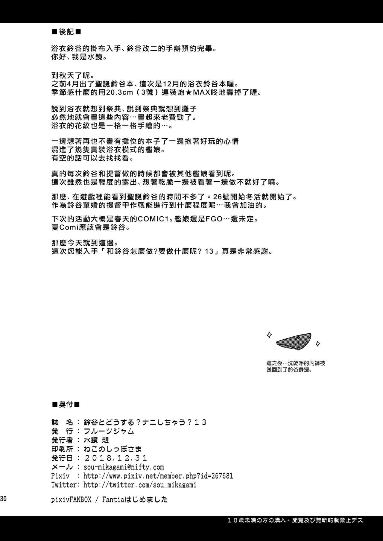 Suzuya to Dousuru? Nani Shichau? 13 29
