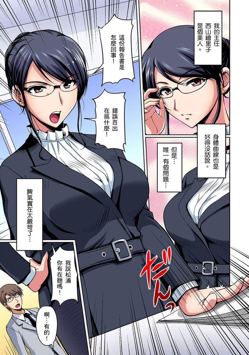 [Phantom] Otonari-san wa Hatsujouki ~ Momarete Suwarete Hamerarete | 鄰居正值發情期~揉弄她、吸吮她、盡情抽插吧 Ch. 1-10 [Chinese] 126