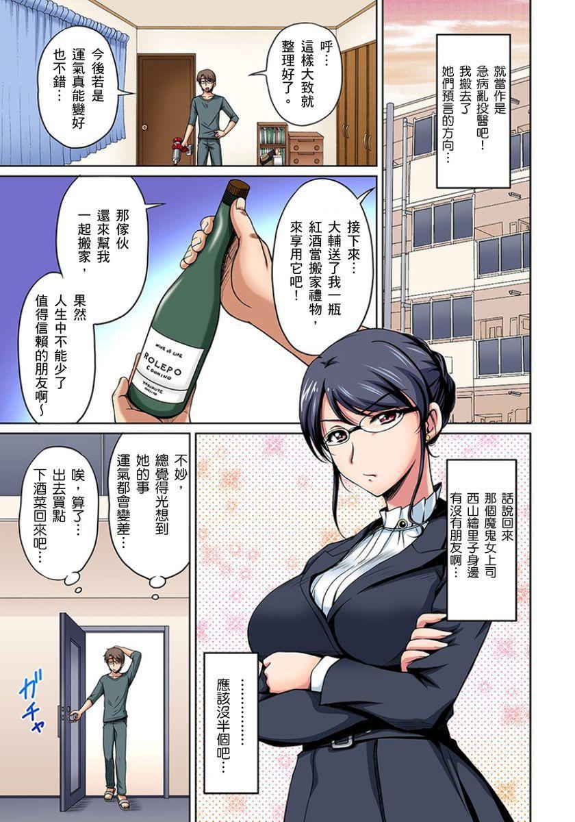 [Phantom] Otonari-san wa Hatsujouki ~ Momarete Suwarete Hamerarete | 鄰居正值發情期~揉弄她、吸吮她、盡情抽插吧 Ch. 1-10 [Chinese] 128