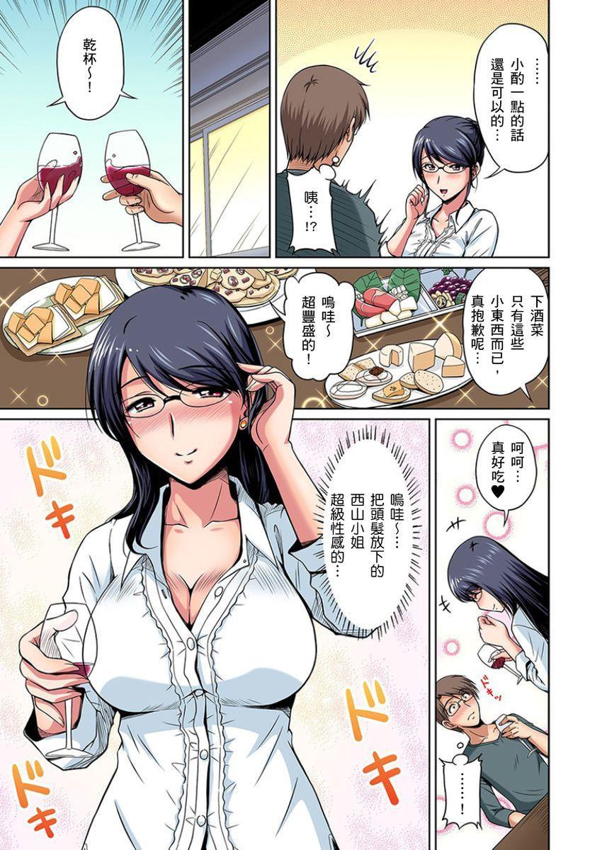 [Phantom] Otonari-san wa Hatsujouki ~ Momarete Suwarete Hamerarete | 鄰居正值發情期~揉弄她、吸吮她、盡情抽插吧 Ch. 1-10 [Chinese] 132