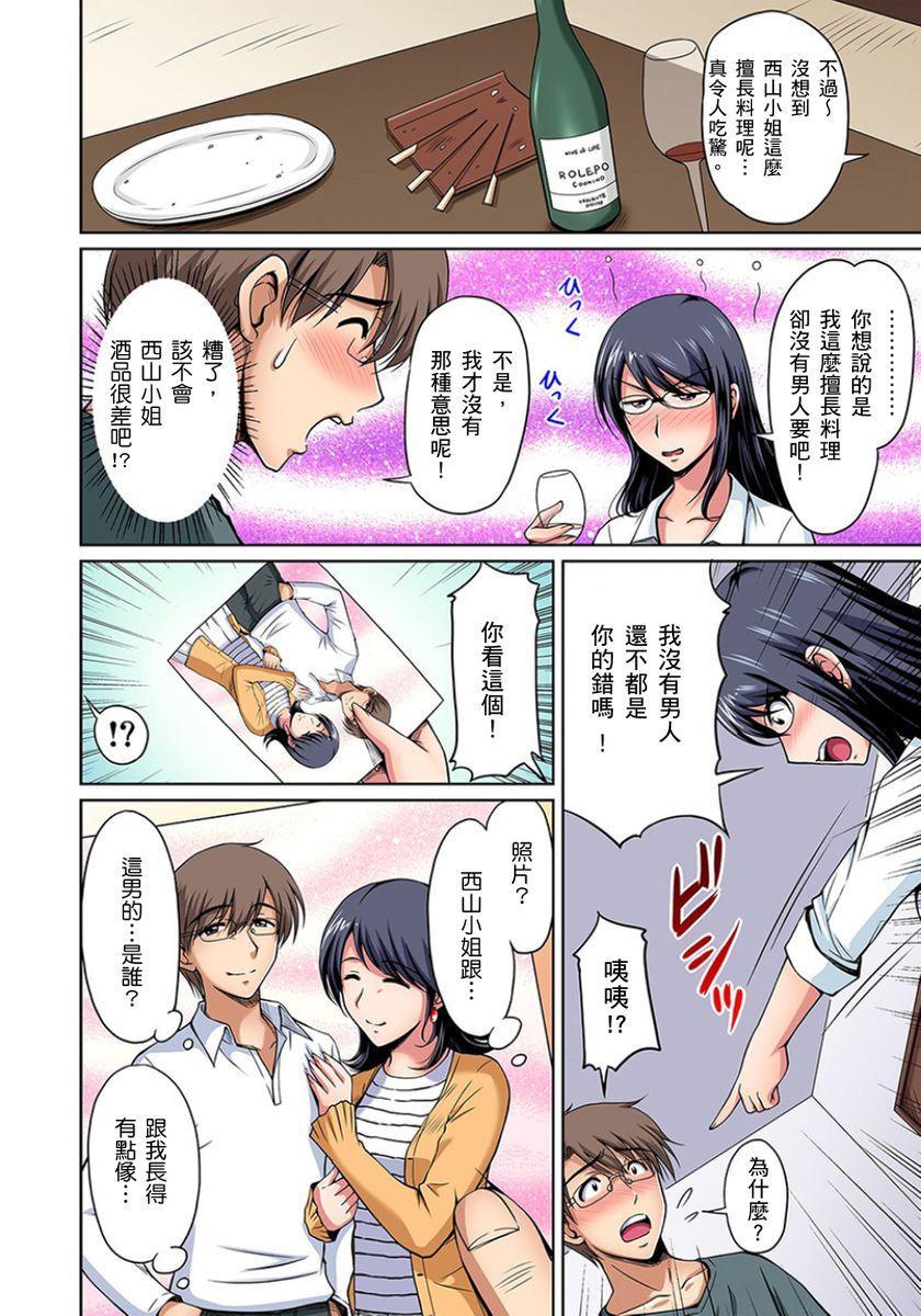[Phantom] Otonari-san wa Hatsujouki ~ Momarete Suwarete Hamerarete | 鄰居正值發情期~揉弄她、吸吮她、盡情抽插吧 Ch. 1-10 [Chinese] 133