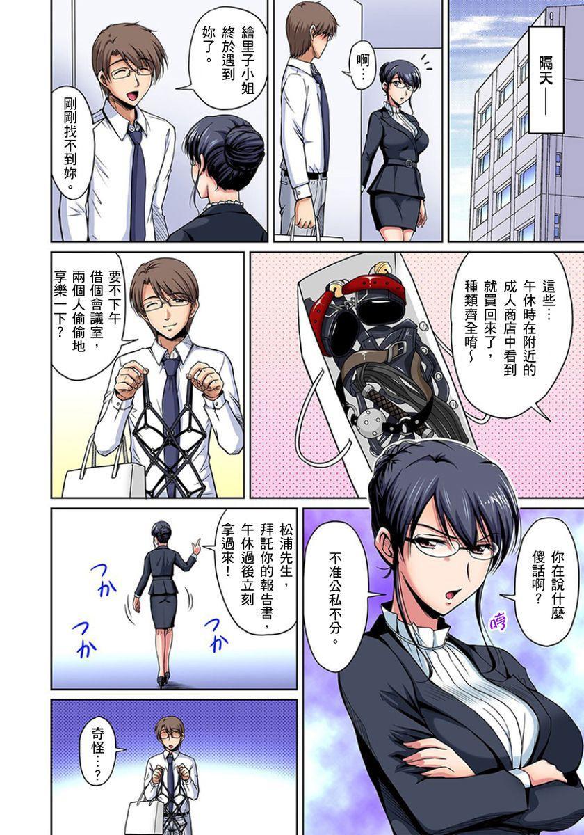 [Phantom] Otonari-san wa Hatsujouki ~ Momarete Suwarete Hamerarete | 鄰居正值發情期~揉弄她、吸吮她、盡情抽插吧 Ch. 1-10 [Chinese] 147