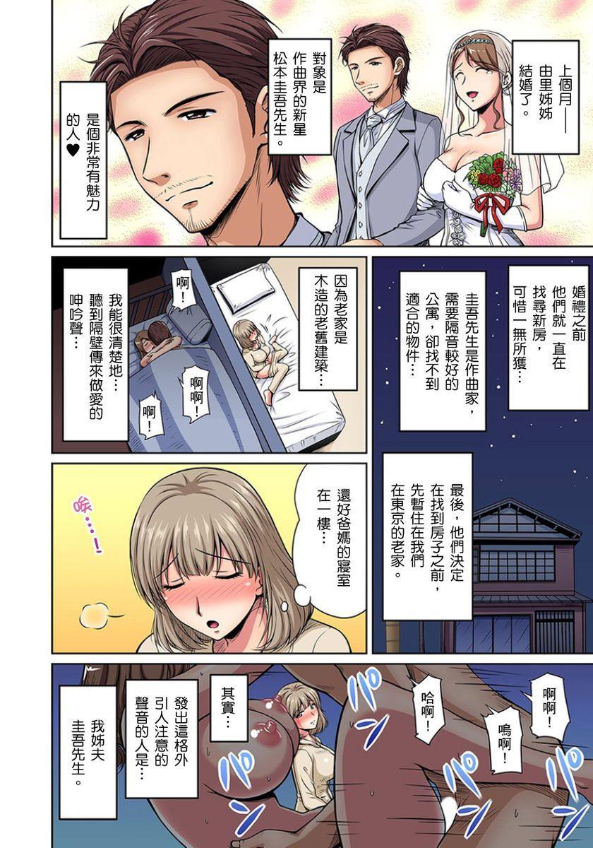 [Phantom] Otonari-san wa Hatsujouki ~ Momarete Suwarete Hamerarete | 鄰居正值發情期~揉弄她、吸吮她、盡情抽插吧 Ch. 1-10 [Chinese] 152