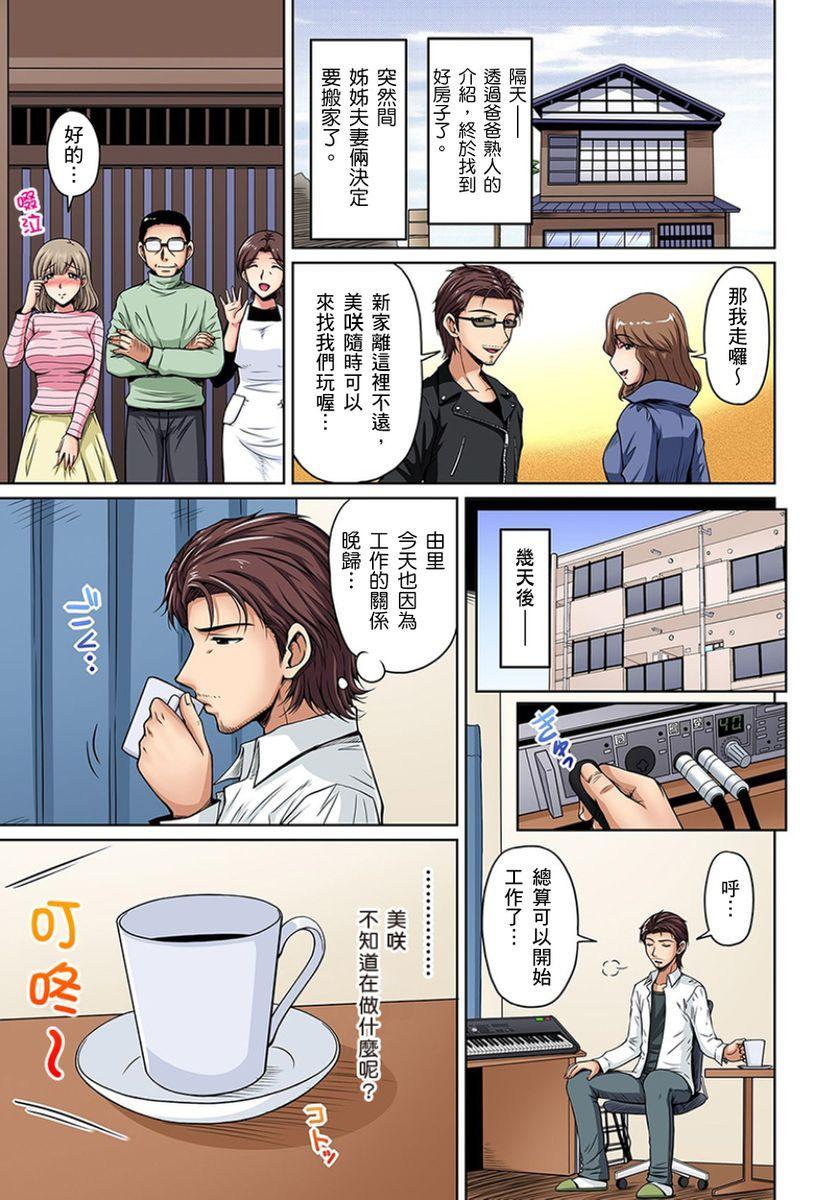 [Phantom] Otonari-san wa Hatsujouki ~ Momarete Suwarete Hamerarete | 鄰居正值發情期~揉弄她、吸吮她、盡情抽插吧 Ch. 1-10 [Chinese] 173