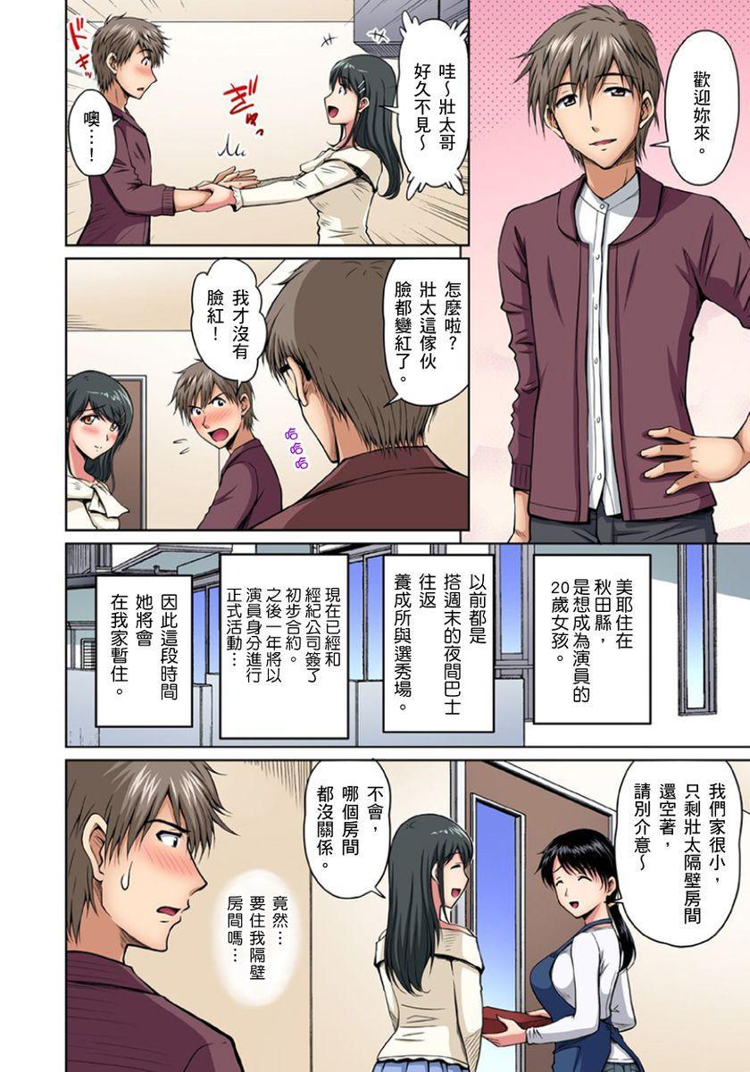 [Phantom] Otonari-san wa Hatsujouki ~ Momarete Suwarete Hamerarete | 鄰居正值發情期~揉弄她、吸吮她、盡情抽插吧 Ch. 1-10 [Chinese] 177