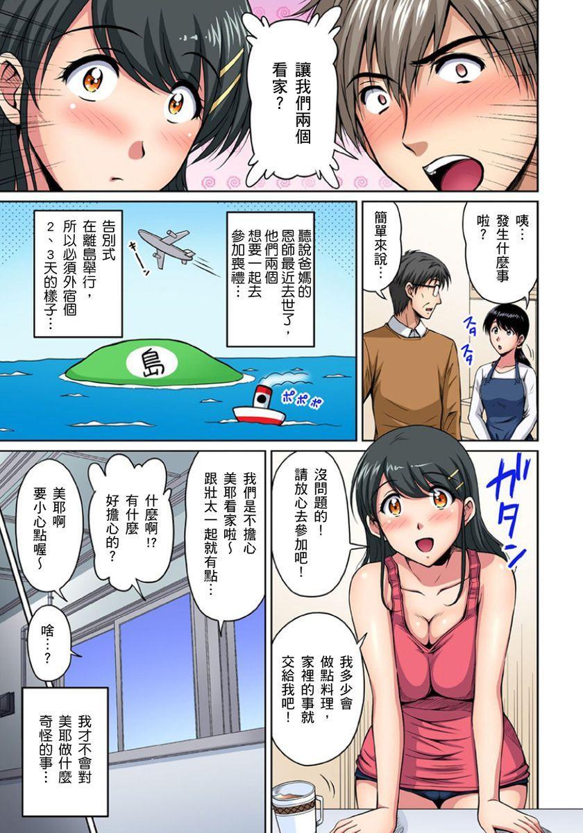 [Phantom] Otonari-san wa Hatsujouki ~ Momarete Suwarete Hamerarete | 鄰居正值發情期~揉弄她、吸吮她、盡情抽插吧 Ch. 1-10 [Chinese] 182
