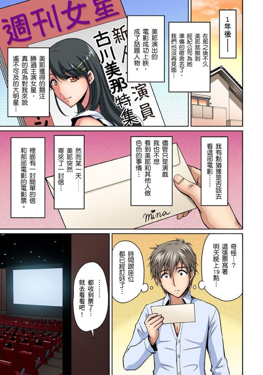 [Phantom] Otonari-san wa Hatsujouki ~ Momarete Suwarete Hamerarete | 鄰居正值發情期~揉弄她、吸吮她、盡情抽插吧 Ch. 1-10 [Chinese] 198