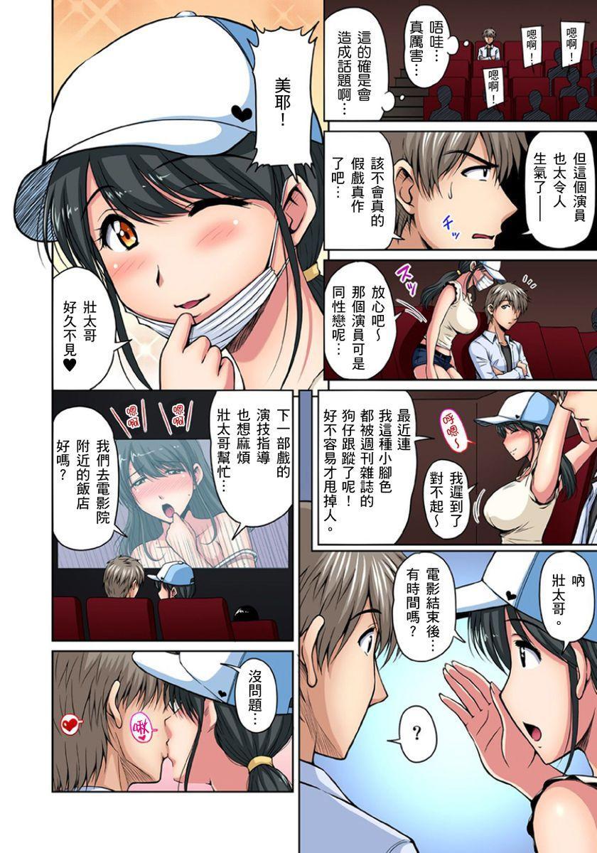 [Phantom] Otonari-san wa Hatsujouki ~ Momarete Suwarete Hamerarete | 鄰居正值發情期~揉弄她、吸吮她、盡情抽插吧 Ch. 1-10 [Chinese] 199