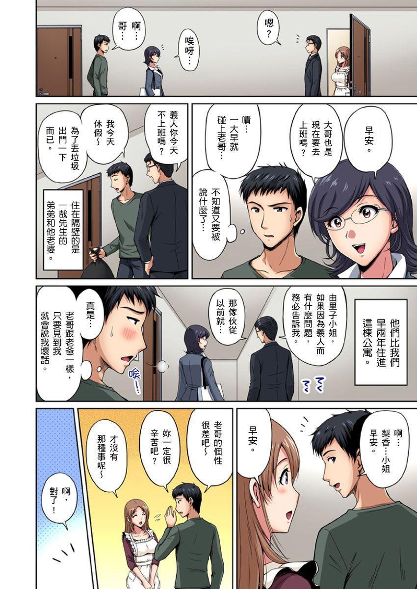 [Phantom] Otonari-san wa Hatsujouki ~ Momarete Suwarete Hamerarete | 鄰居正值發情期~揉弄她、吸吮她、盡情抽插吧 Ch. 1-10 [Chinese] 227