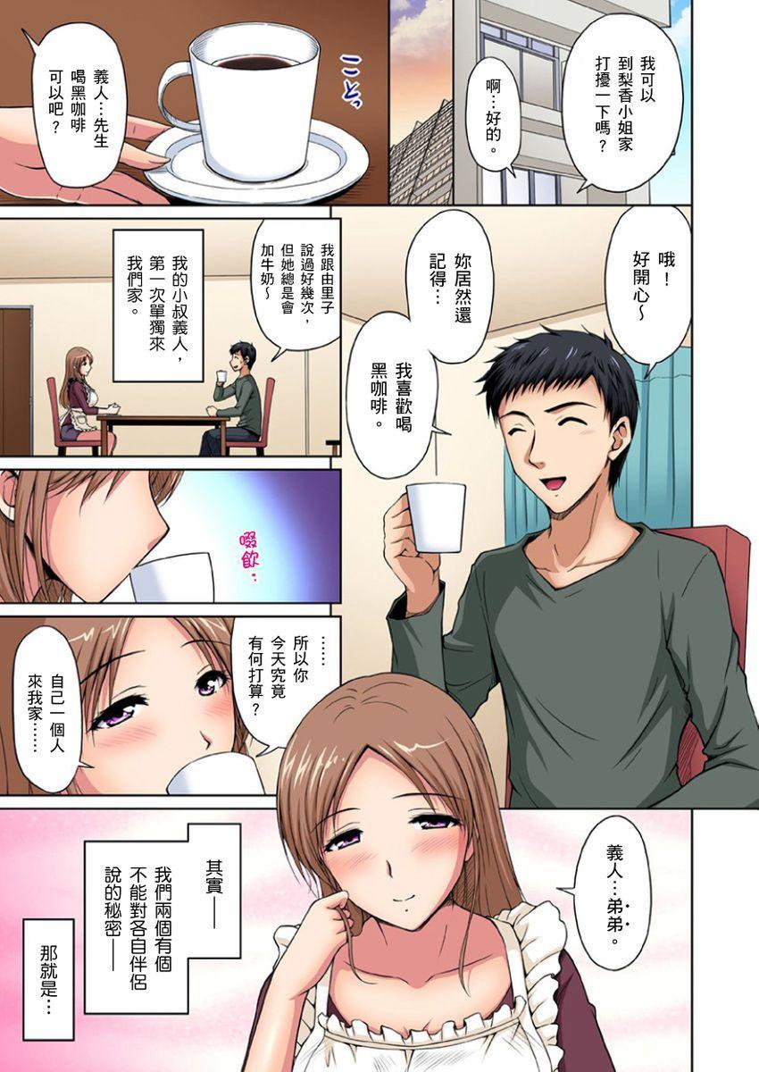 [Phantom] Otonari-san wa Hatsujouki ~ Momarete Suwarete Hamerarete | 鄰居正值發情期~揉弄她、吸吮她、盡情抽插吧 Ch. 1-10 [Chinese] 228