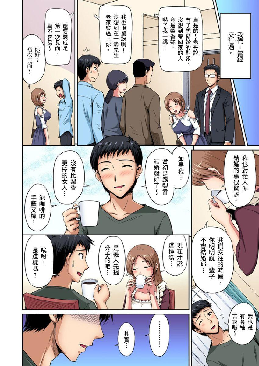 [Phantom] Otonari-san wa Hatsujouki ~ Momarete Suwarete Hamerarete | 鄰居正值發情期~揉弄她、吸吮她、盡情抽插吧 Ch. 1-10 [Chinese] 229