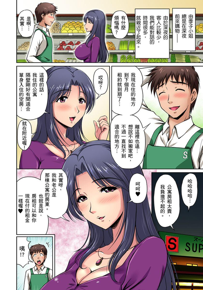 [Phantom] Otonari-san wa Hatsujouki ~ Momarete Suwarete Hamerarete | 鄰居正值發情期~揉弄她、吸吮她、盡情抽插吧 Ch. 1-10 [Chinese] 2
