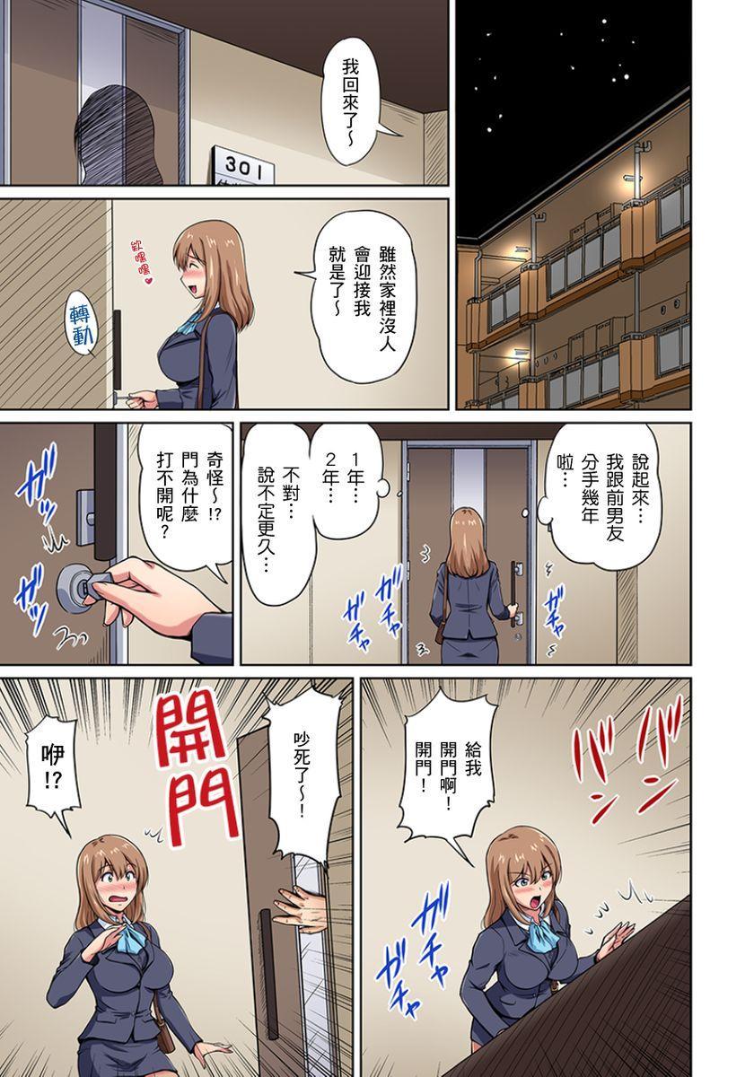 [Phantom] Otonari-san wa Hatsujouki ~ Momarete Suwarete Hamerarete | 鄰居正值發情期~揉弄她、吸吮她、盡情抽插吧 Ch. 1-10 [Chinese] 30