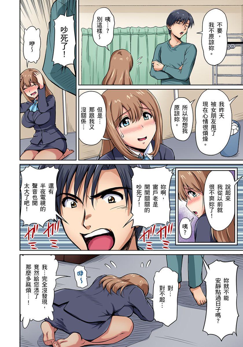 [Phantom] Otonari-san wa Hatsujouki ~ Momarete Suwarete Hamerarete | 鄰居正值發情期~揉弄她、吸吮她、盡情抽插吧 Ch. 1-10 [Chinese] 33