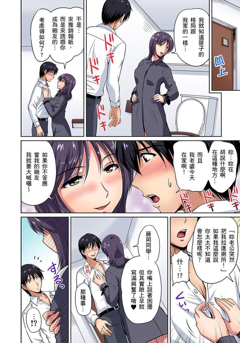 [Phantom] Otonari-san wa Hatsujouki ~ Momarete Suwarete Hamerarete | 鄰居正值發情期~揉弄她、吸吮她、盡情抽插吧 Ch. 1-10 [Chinese] 89