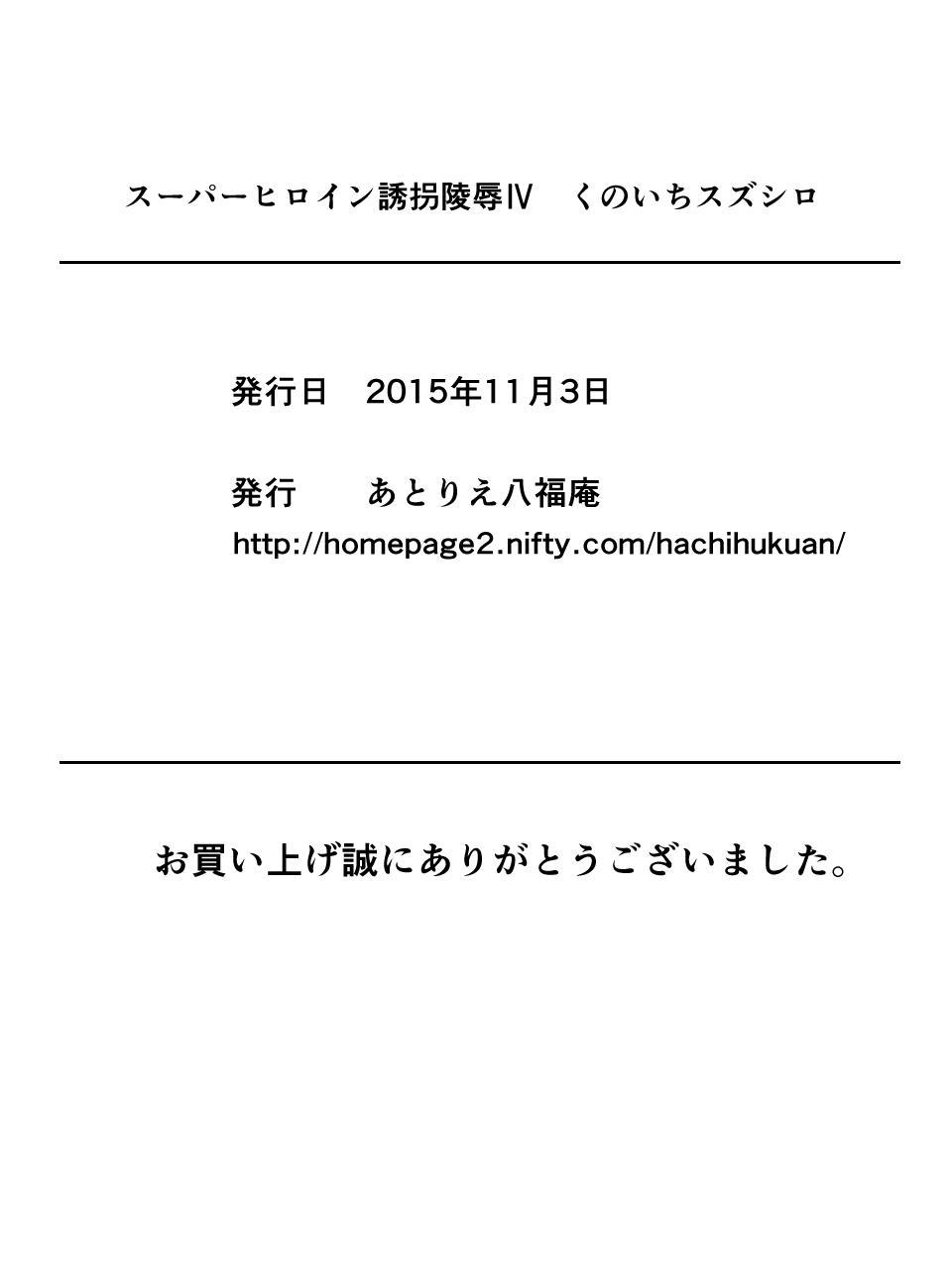 [Atelier Hachifukuan] Superheroine Yuukai Ryoujoku IV - Superheroine in Distress - Kunoichi Suzushiro [English] [Harasho Project] 35