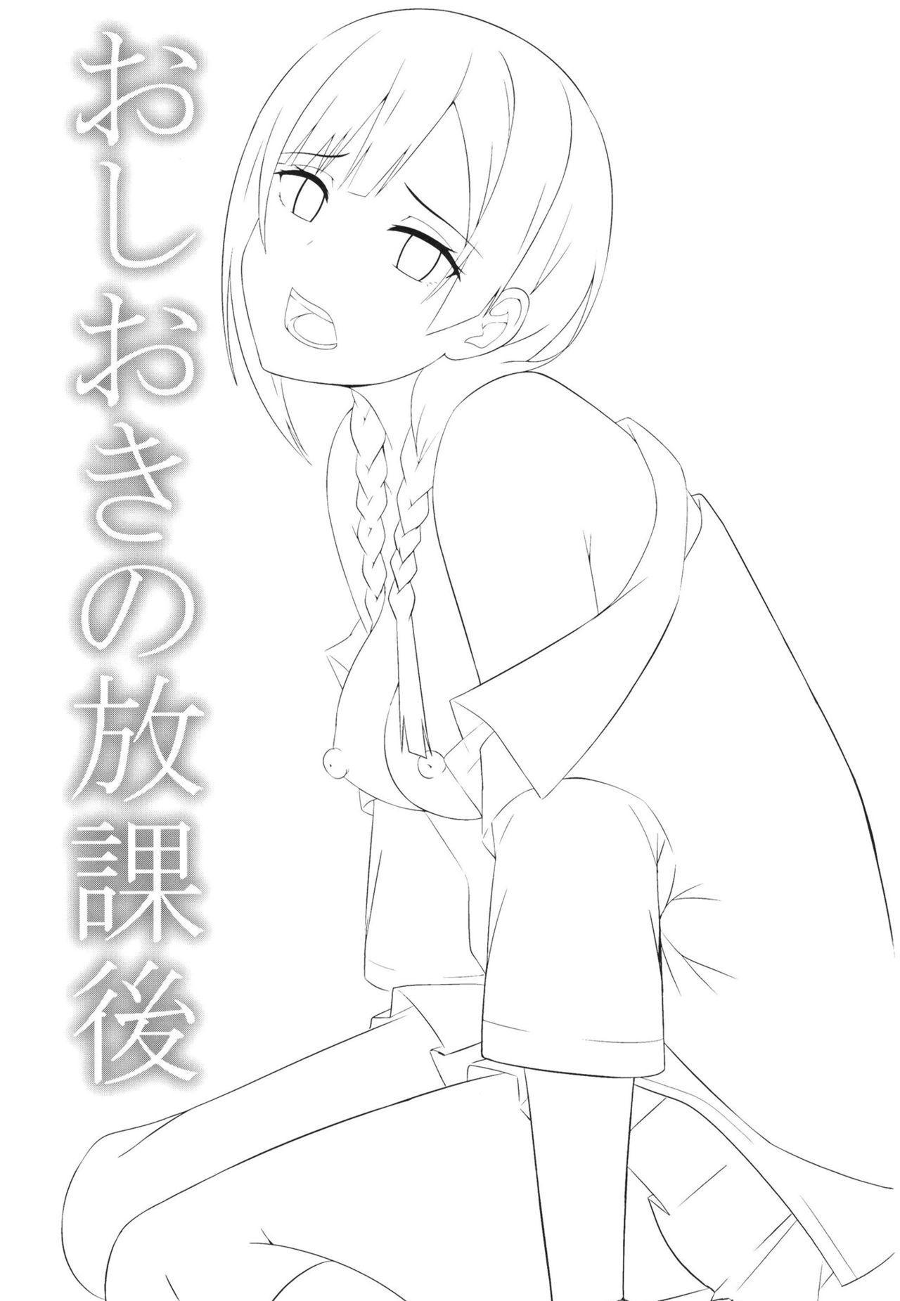 Oshioki no Houkago | Afterschool Punishment 1