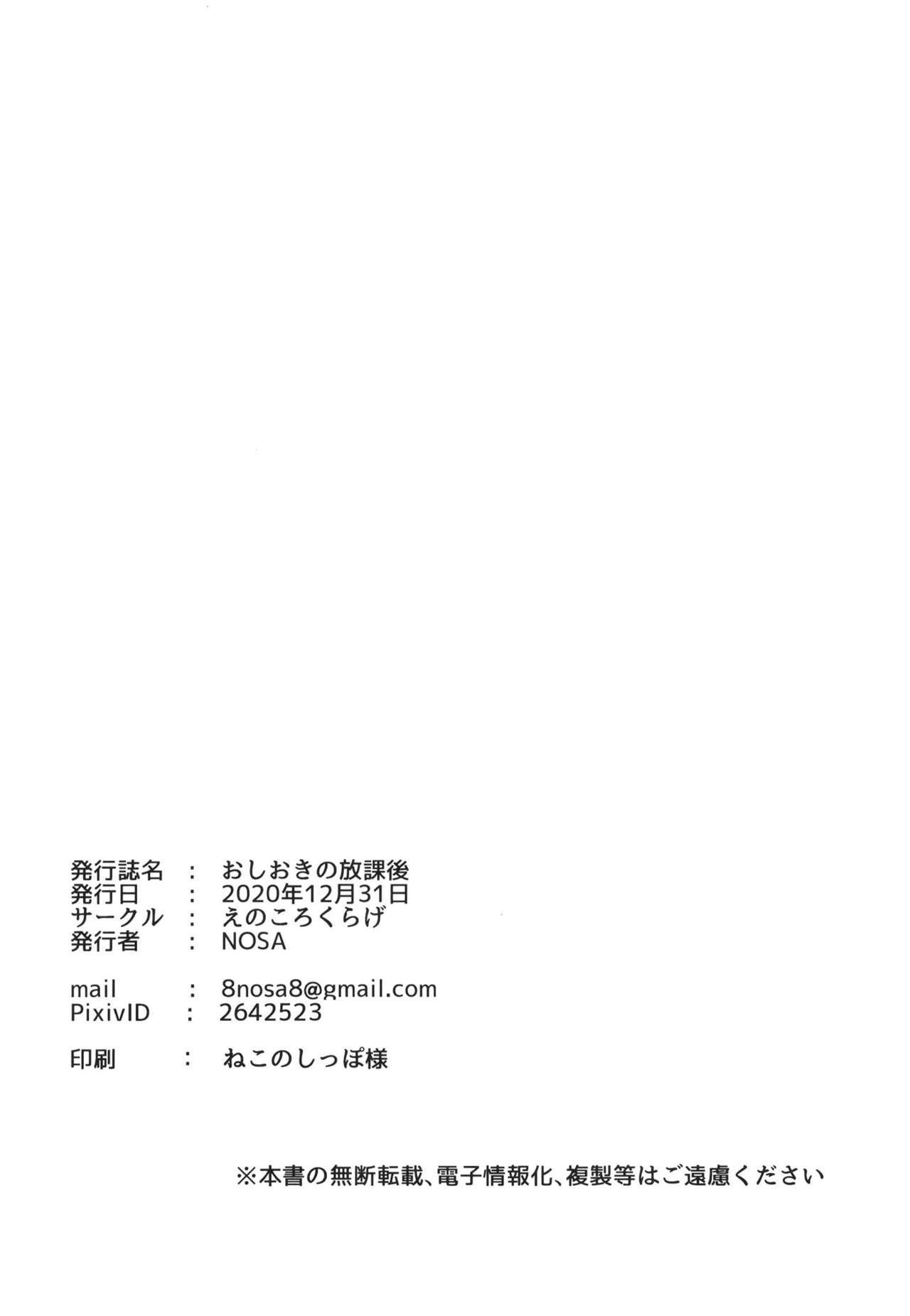 Oshioki no Houkago | Afterschool Punishment 19