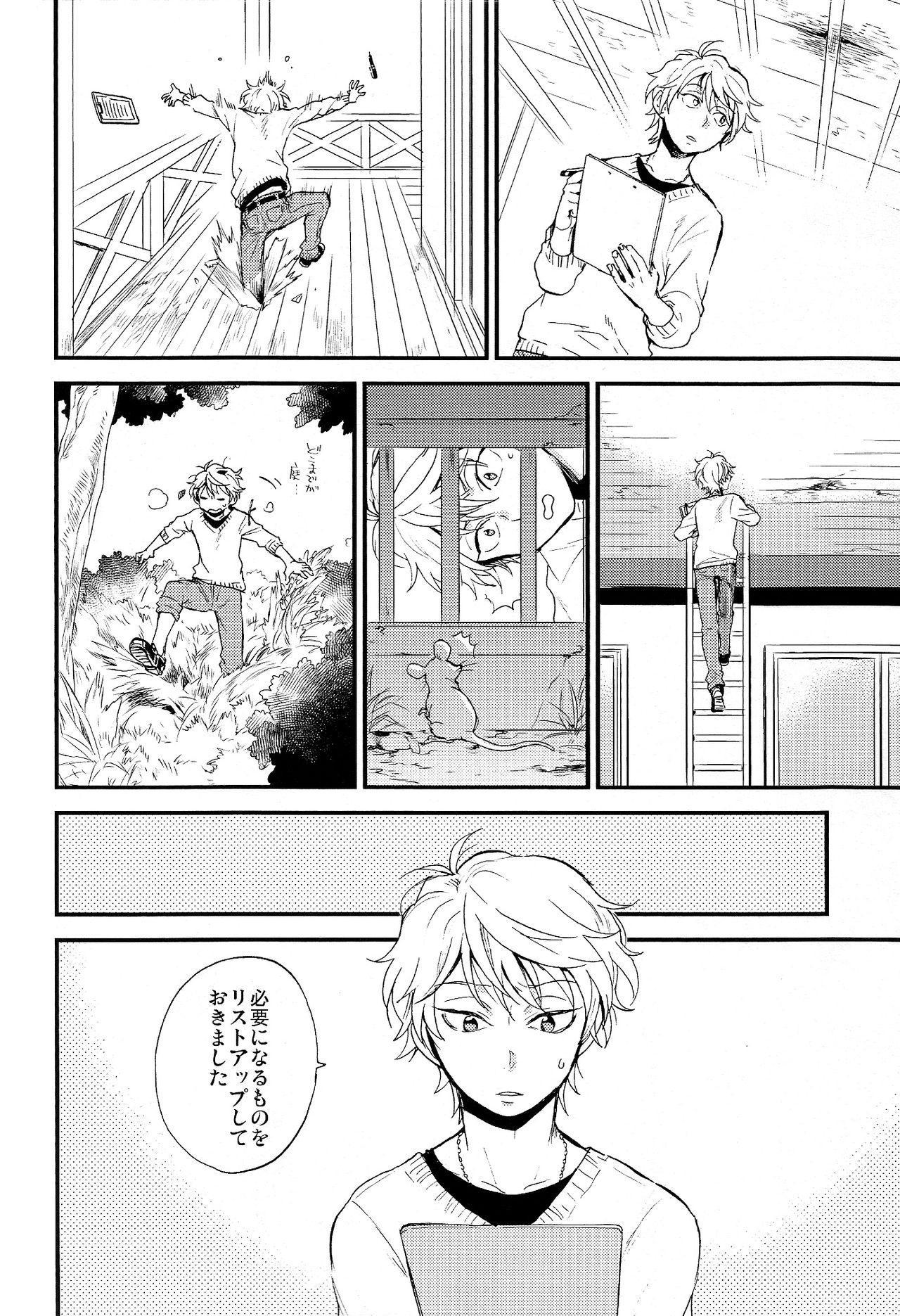 Hakoniwa Life 15