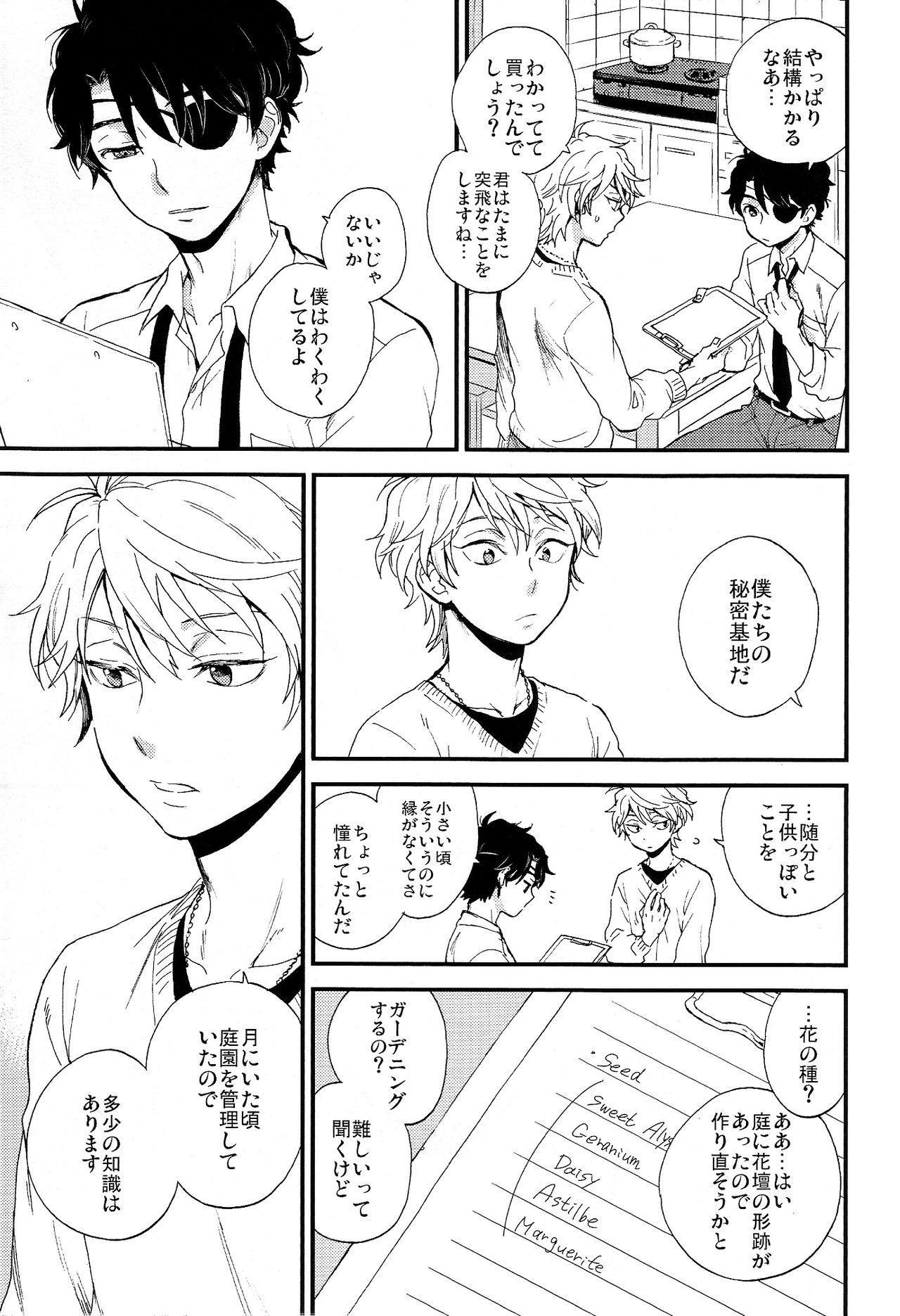 Hakoniwa Life 16