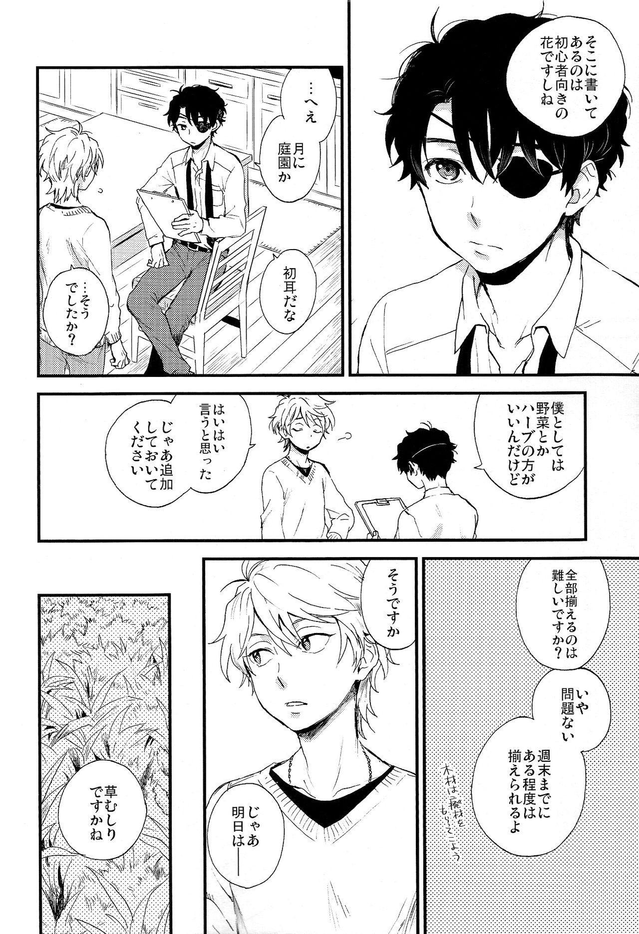 Hakoniwa Life 17