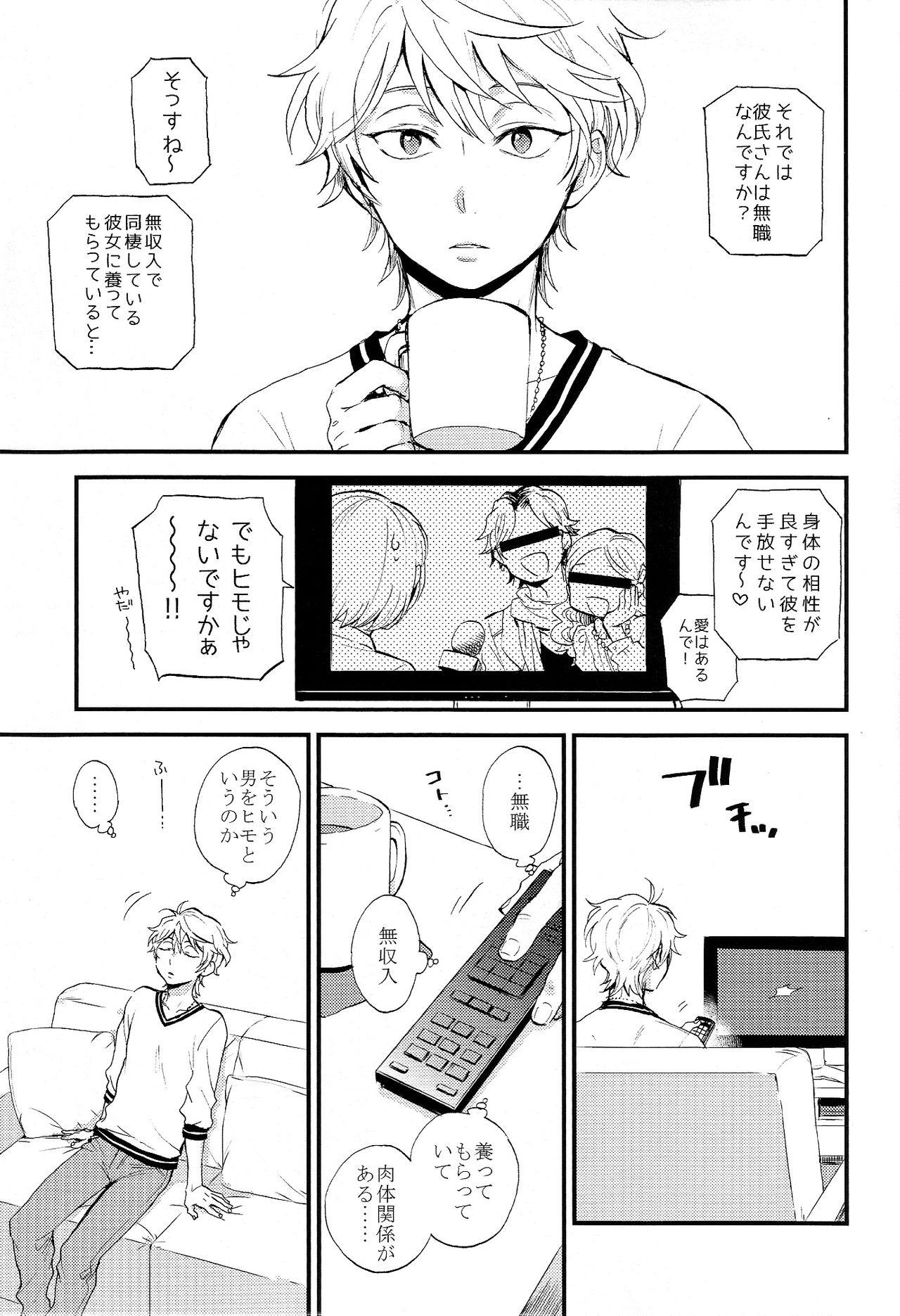 Hakoniwa Life 2